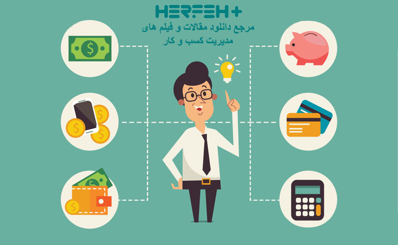 تصویر موضوع جایگاه مدیریت مالی در سازمان و ویژگی های برجسته آن