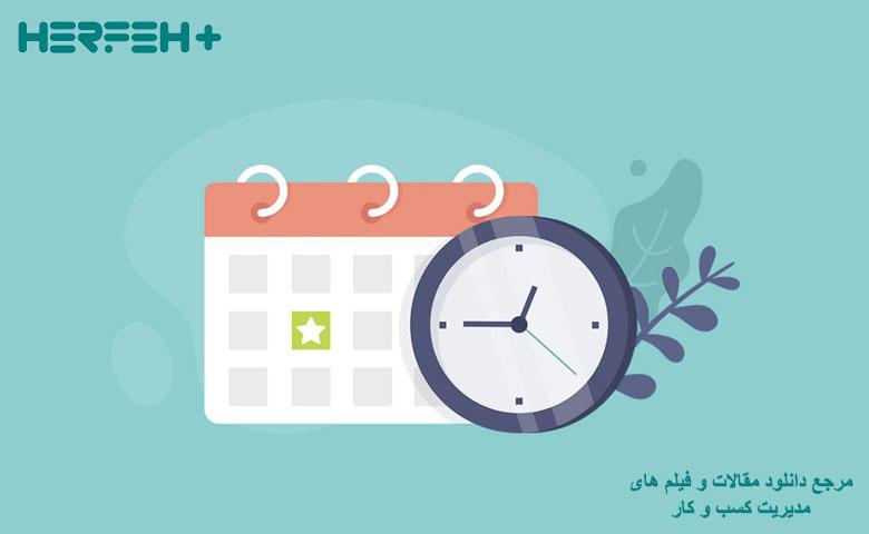 تصویر چالش های مدیریت زمانبندی در پروژه ها