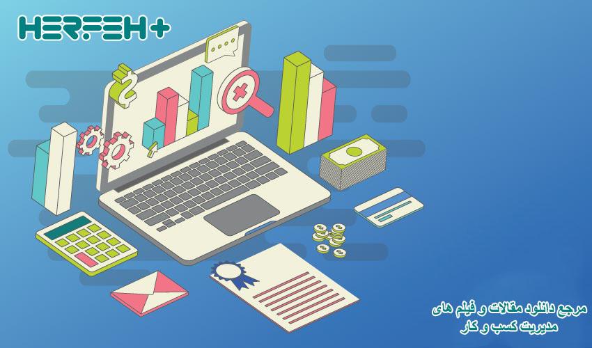 تصویر موضوع انواع حساب های بانکی و شرایط افتتاح حساب های حقیقی و حقوقی