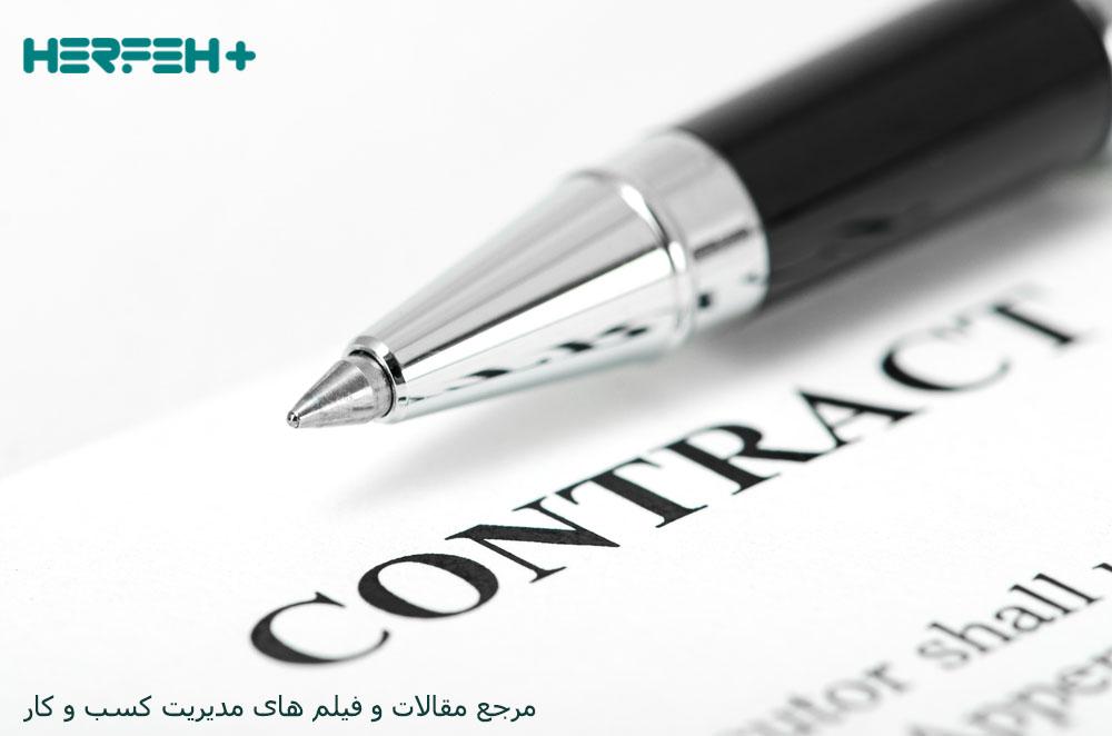 نکات مهم قراردادها