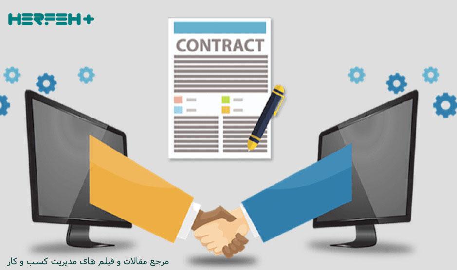 موضوع نکات مهم قراردادها صحیح