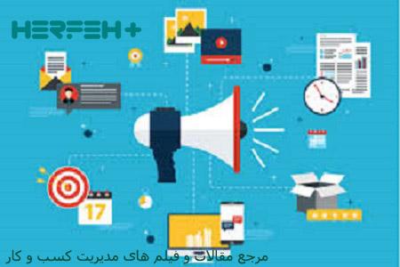 موضوع نقشه راه در دیجیتال مارکتینگ