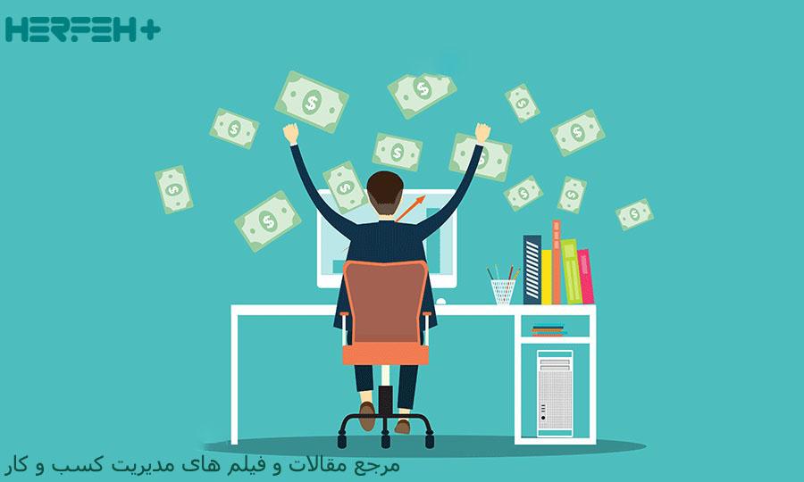 چگونه مدیری باشیم که تفریح کنیم و پول دربیاوریم؟ درست