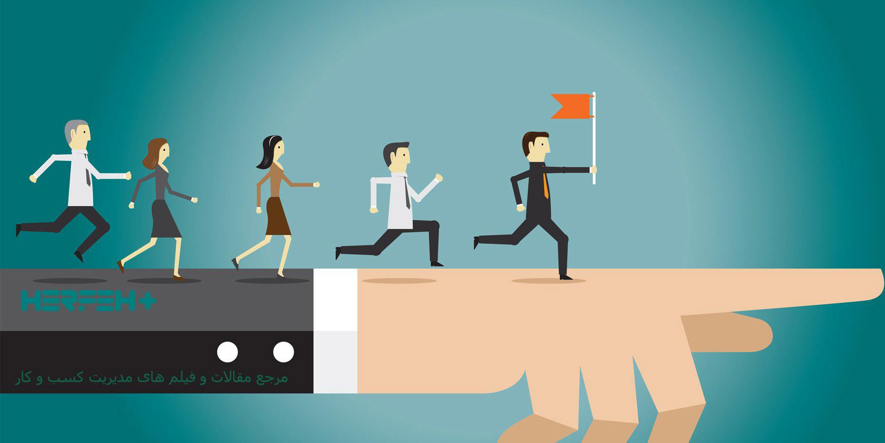 چگونه در سازمان خود رهبر شویم؟ درست
