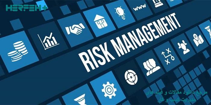 تصویر مدیریت ریسک