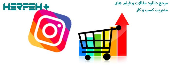 تصویر مدل های کسب و کار در اینستاگرام