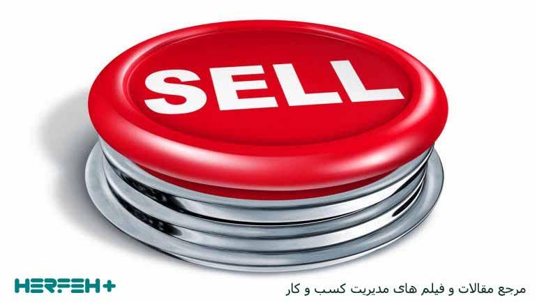 مهارت در فروش پیشرفته