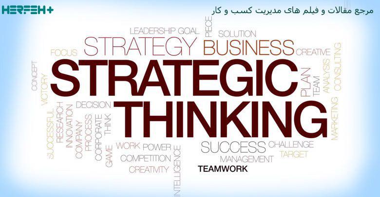 کدام یک از مکاتب مدیریت استراتژیک در فضای کسب و کار ایران کاربرد دارد؟ درست