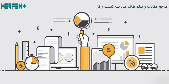 رویکردهای و استراتژی های شما در تجارت الکترونیک چیست؟ صحیح
