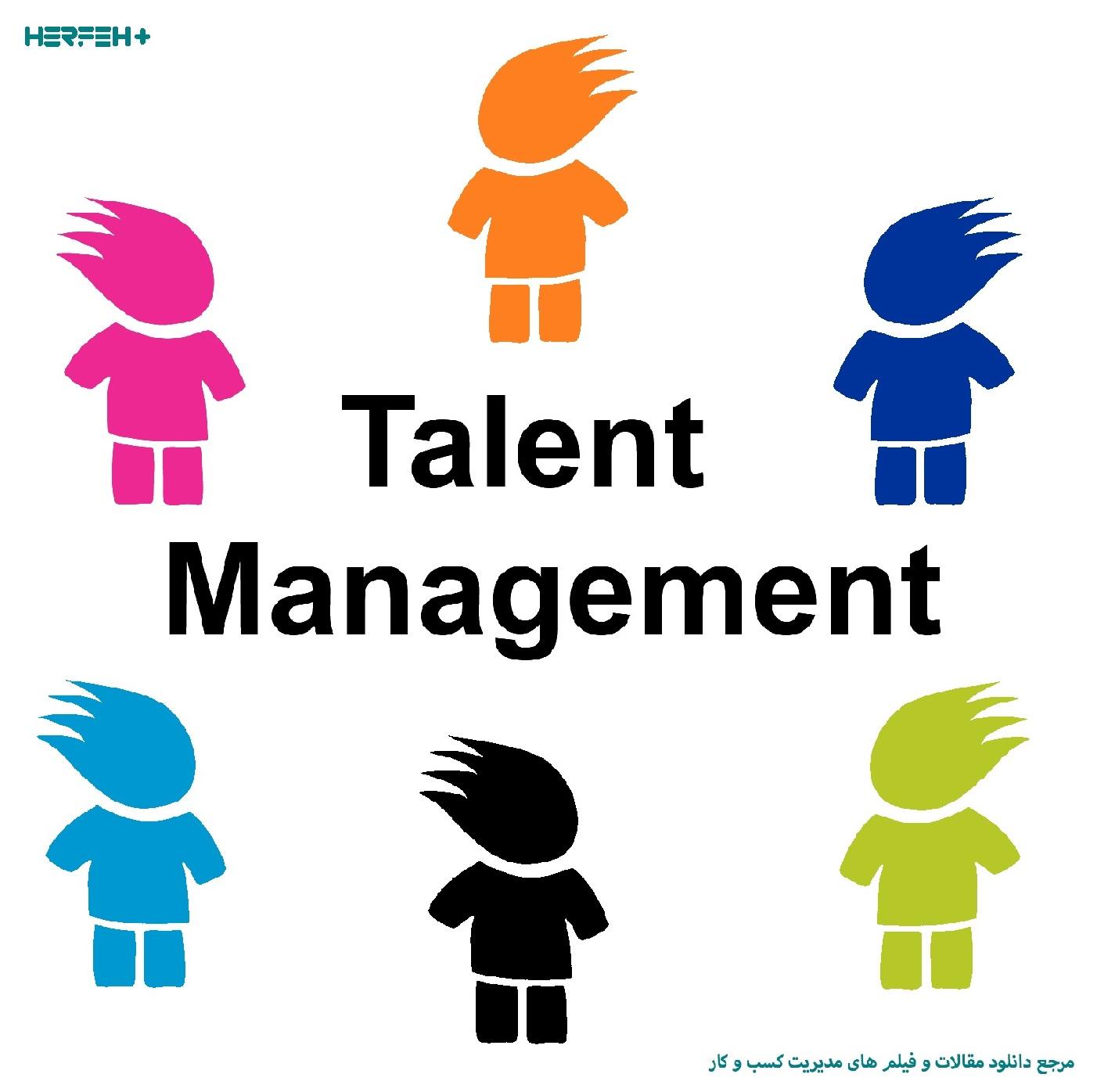 تصویر مربوط به مدیریت استعداد
