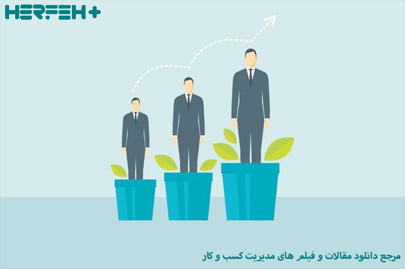 تصویر مفهومی مدیریت استعداد