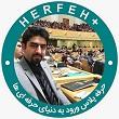دکتر علی مریخ نژاد