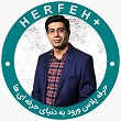 آقای حمیدرضا محمودی