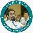 دکتر کمال محمدی