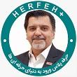 جناب آقای رضا ابیاک | مقاله مذاکره در فروش